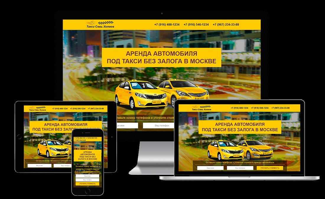 авто под такси без залога займы на счет телефона онлайн бесплатно